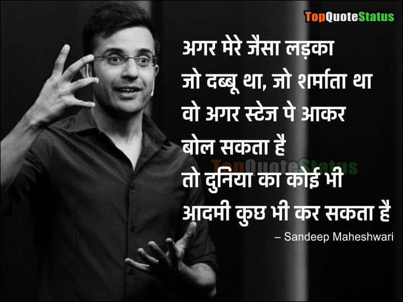 sandeep maheshwari quotes pics